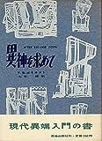 異神を求めて―現代異端入門の書 (1957年)