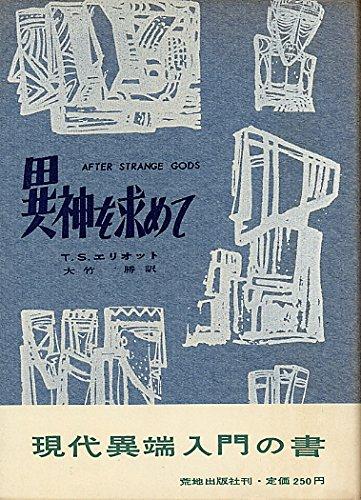 異神を求めて―現代異端入門の書 (1957年)の詳細を見る