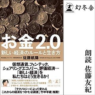 お金2.0 新しい経済のルールと生き方                   著者:                                                                                                                                 佐藤 航陽                               ナレーター:                                                                                                                                 佐藤 友紀                      再生時間: 5 時間  55 分     116件のカスタマーレビュー     総合評価 4.3
