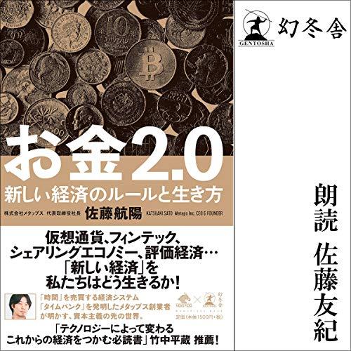 『お金2.0 新しい経済のルールと生き方』のカバーアート