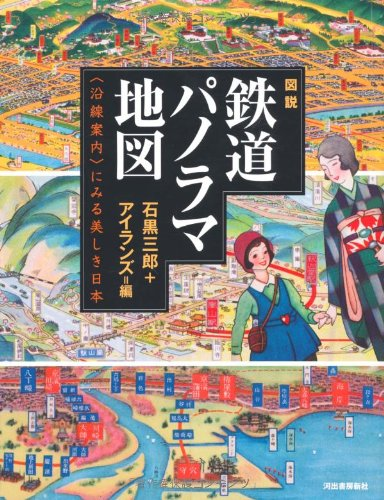 図説 鉄道パノラマ地図 (ふくろうの本/世界の文化)