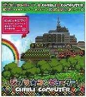 Ghibli Computer by Bitman (2013-11-12)