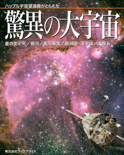 ハッブル宇宙望遠鏡がとらえた驚異の大宇宙【第2版】