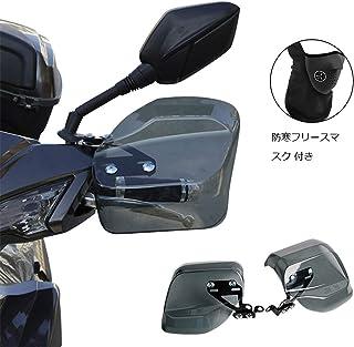 Pichidr ナックルバイザー バイク スクーター 汎用 ナックルガード スモーク バイザー ハンドガード ハンドルカバー 風防 雨除け 防寒対策 飛び石防止 ハンドスクリーン ナックルバイザー 付き