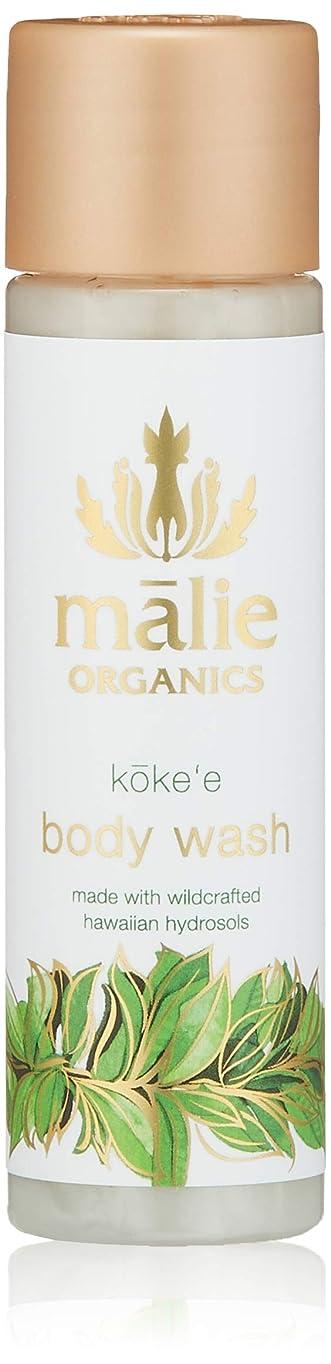 送金湿った愛撫Malie Organics(マリエオーガニクス) ボディウォッシュ トラベル コケエ 74ml