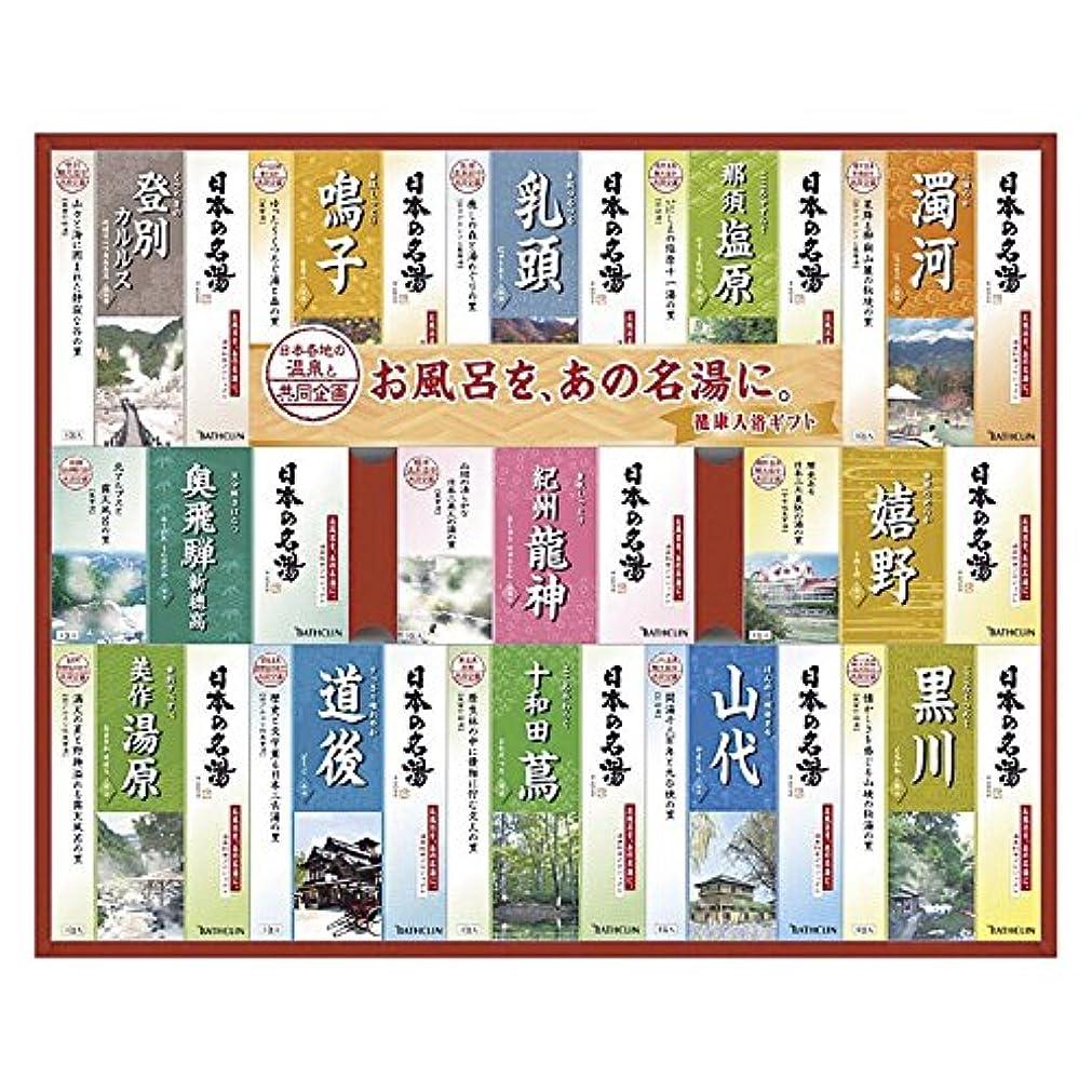 依存する魔術師実現可能性バスクリン 日本の名湯 ギフトセット 【保湿 ギフト 温泉 発汗 セット あったまる いろいろ うるおい うるおう しっとり すべすべ はっかん 極楽 ごくらく ゆったり ばすくりん 5000】