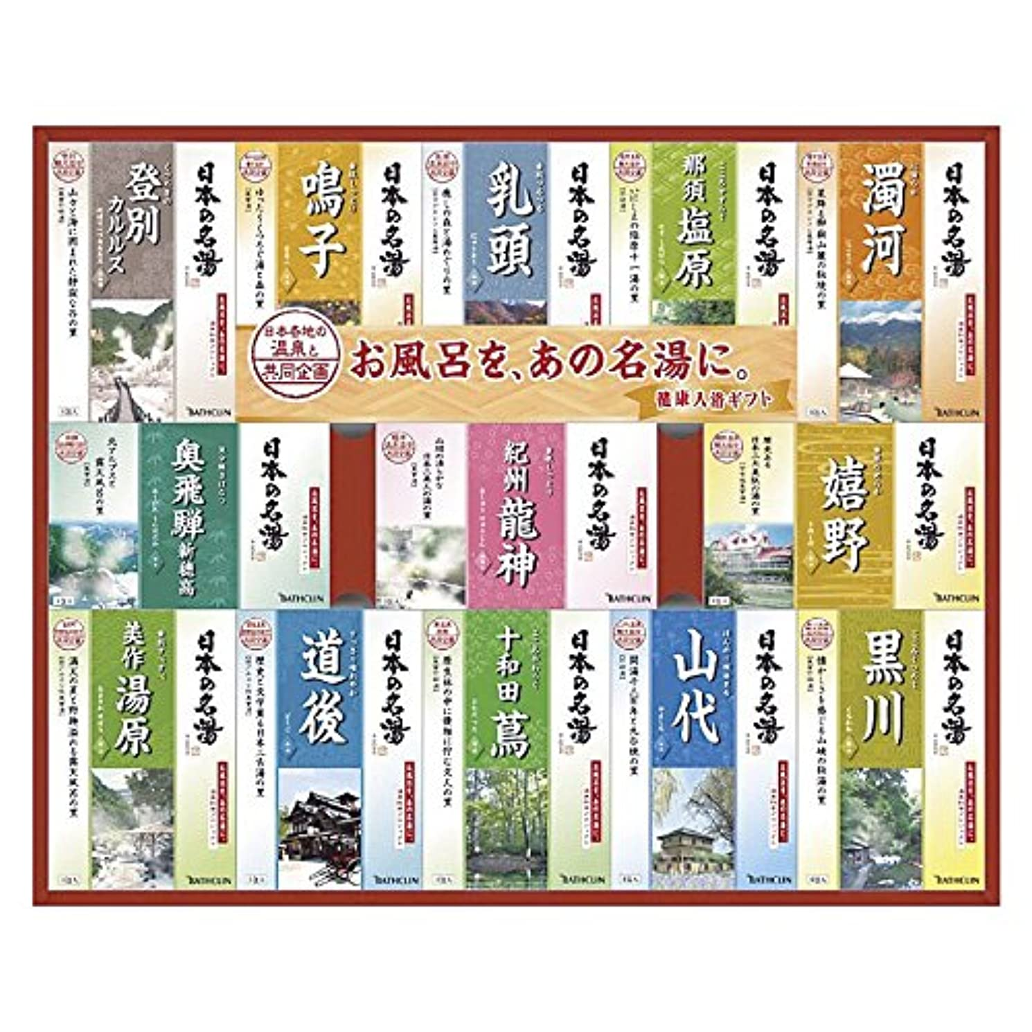 必須早めるうがいバスクリン 日本の名湯 ギフトセット 【保湿 ギフト 温泉 発汗 セット あったまる いろいろ うるおい うるおう しっとり すべすべ はっかん 極楽 ごくらく ゆったり ばすくりん 5000】