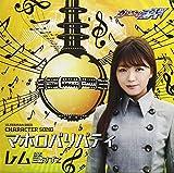 ウルトラマンジードキャラクターソング レム マホロバリバティ/GEEDの証~レムバージョン~