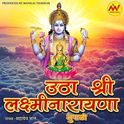 MV Music Voice & Mahadev Bhane