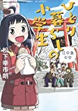 このマンガがすごい!comics ひとり暮らしの小学生 江の島の空