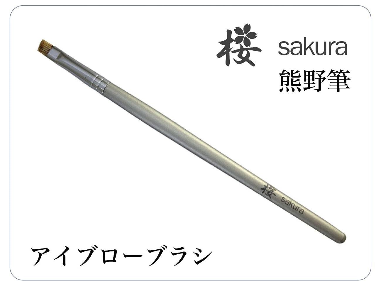 ナイトスポット吐き出す摘む熊野筆(アイブローブラシ) メイクブラシ 桜シリーズ