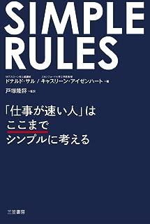 SIMPLE RULES 「仕事が速い人」はここまでシンプルに考える (単行本)