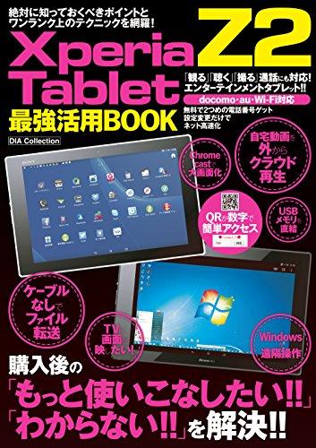 Xperia Z2 Tablet 最強活用BOOK (DIA COLLECTION)