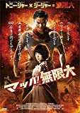 マッハ!無限大 [DVD] image