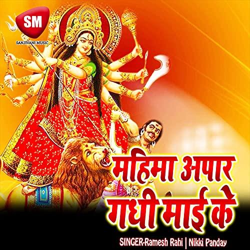 Machal Desme Roj Mahgai Maiya