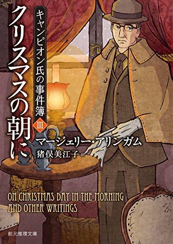 クリスマスの朝に (キャンピオン氏の事件簿3) (創元推理文庫)