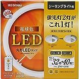 アイリスオーヤマ LED 丸型 (FCL) 32形+40形 電球色 リモコン付き シーリング用 丸型蛍光灯 LDCL3240SS/L/32-C