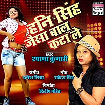 Honey Singh Jaise Baal Katalo