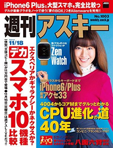週刊アスキー 2014年 11/18号 [雑誌]