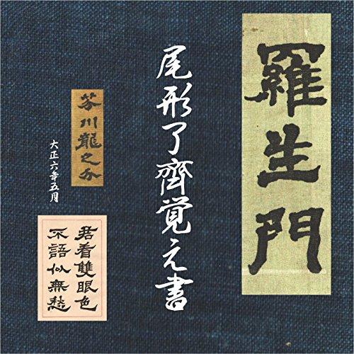 『尾形了齊覚え書』のカバーアート