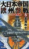 大日本帝国欧州参戦〈5〉シシリア争奪戦! (RYU NOVELS)