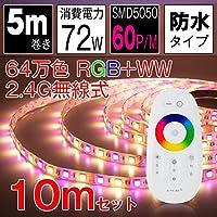 共同照明 LEDテープ 5m 64万色 防水 マルチカラー (GT-SET5050RGBWW-10M-6A-CN3-AMP3)電球色 昼光色 白 さくら色 無線式 調色可能 調光可能 リモコン付 LED 間接照明 看板照明 LEDテープライト (10m)