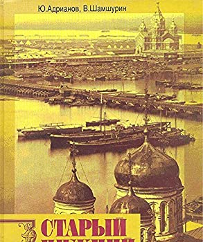 Unknown Binding Staryi? Nizhnii?: Istoriko-literaturnye ocherki (Russian Edition) [Russian] Book