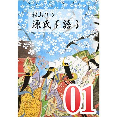 『村山リウ「源氏を語る」第1巻「源氏物語の時代」』のカバーアート