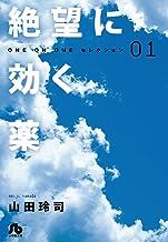 表紙: 絶望に効く薬-ONE ON ONE-セレクション(1) (小学館文庫) | 山田玲司