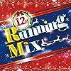 おめでとうクリスマス (Running Mix)