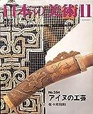 アイヌの工芸 (日本の美術 No.354)