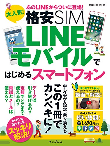 大人気! 格安SIM LINEモバイルではじめるスマートフォン