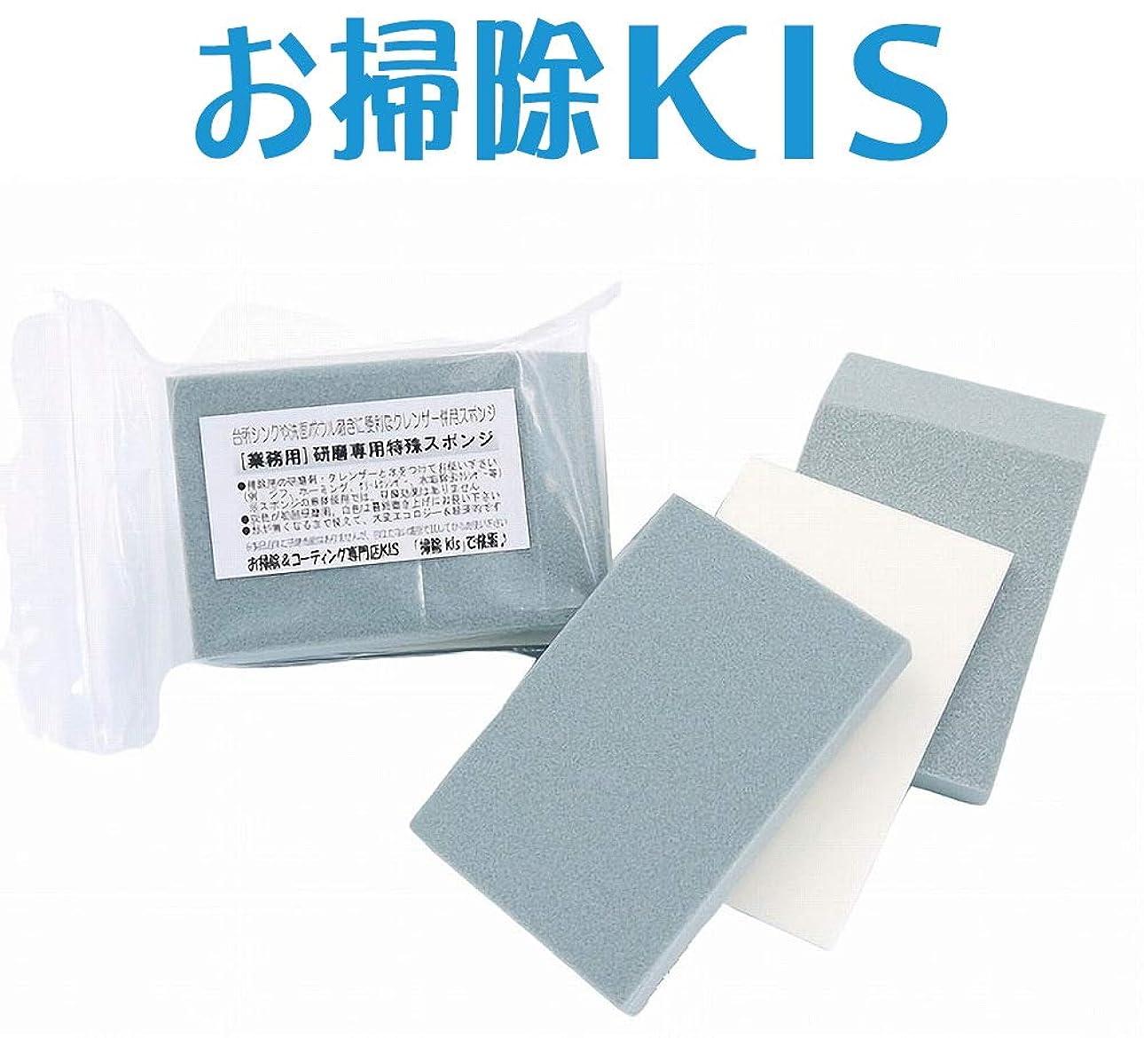 公平挑発するデッドお掃除用クレンザー 酸性クレンザー 水垢除去クレンザーと一緒に使う研磨専用スポンジ(KIS)[kenspo-mailbin]