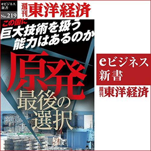 『原発 最後の選択(週刊東洋経済eビジネス新書No.219)』のカバーアート