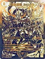 デュエルマスターズ 天獄の正義 ヘブンズ・ヘブン 天命讃華 ネバーラスト ( ビクトリーレア ) デュエキングパック ( DMEX06 ) デュエマ 光文明