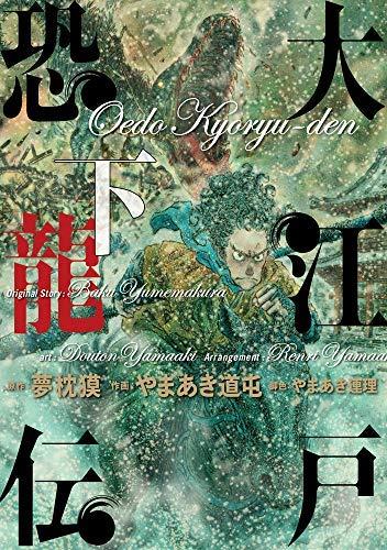 大江戸恐龍伝 コミック 全2巻セット [-]の詳細を見る