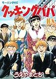クッキングパパ(108) (モーニングコミックス)