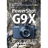 ぼろフォト解決シリーズ077 絞り優先でカメラはもっと楽しい! Canon PowerShot G9 X  脱・初心者マニュアル