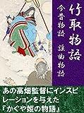 竹取物語・今昔物語・謡曲物語 3作品合本版