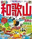 まっぷる 和歌山 白浜・高野山・熊野古道'21