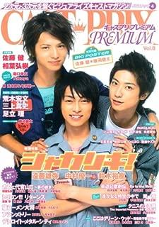 Castーprix premium vol.8 巻頭特集:映画シャカリキ!遠藤雄弥中村優一鈴木裕樹 (JIVEムック)