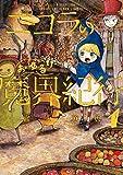ニコラのおゆるり魔界紀行 1 (HARTA COMIX)