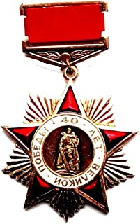 40 Years of the Victory in WW2 USSR Soviet Union Russian Military badge
