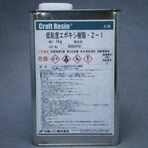 低粘度エポキシ樹脂 Z-1 主剤 1kg B06-0433