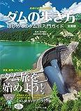 地球の歩き方JAPAN ダムの歩き方 全国版――はじめてのダム旅入門ガイド (地球の歩き方 JAPAN)