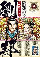 劉邦 コミック 全9巻セット
