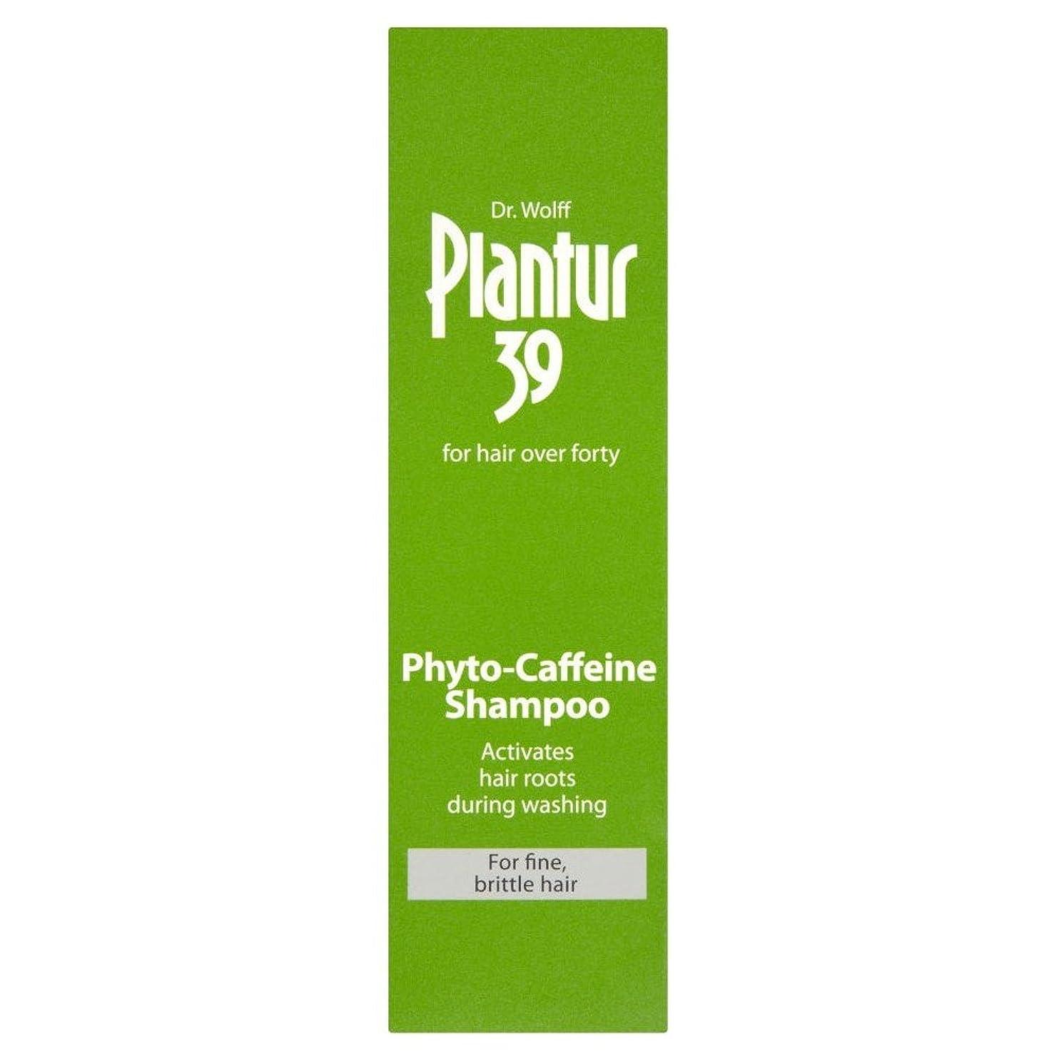 アスリートパリティコンデンサーPlantur 39 Phyto Caffeine Shampoo for Coloured & Stressed Hair (250ml) 色や髪を強調した( 250ミリリットル)のための39フィトのカフェインシャンプーplantur [並行輸入品]