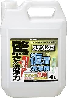 カンペハピオ 復活洗浄剤 ステン用 4L