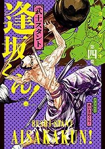 武士スタント逢坂くん!(4) (ビッグコミックス)