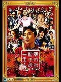 映画「嫌われ松子の一生」
